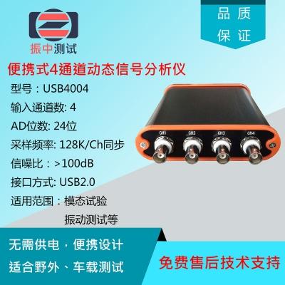 USB4004 便携式4通道信号分析仪
