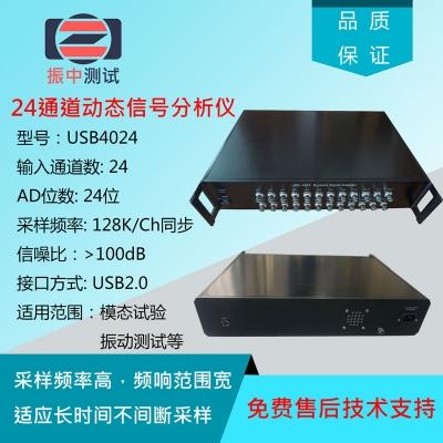 USB4024 动态信号分析仪