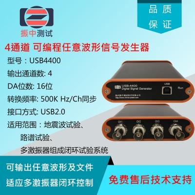 USB4400 4通道任意波形信号发生器