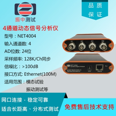 NET4004 4通道动态信号分析仪
