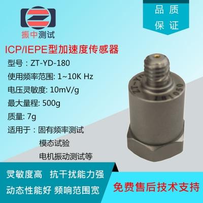 ZT-YD-180 IEPE型压电加速度传感器