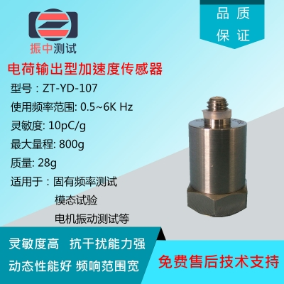 ZT-YD-107 电荷型压电加速度传感器