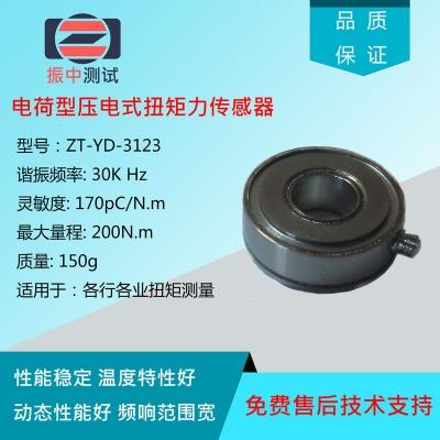 ZT-YD-3123 电荷型压电式扭矩传感器