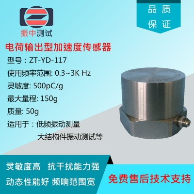 ZT-YD-117 电荷型加速度传感器