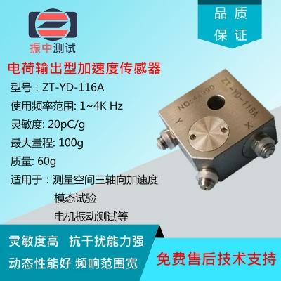 ZT-YD-116A 三轴向电荷输出型加速度计