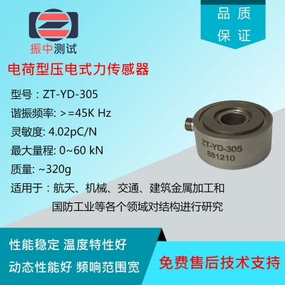 ZT-YD-305 压电式力传感器