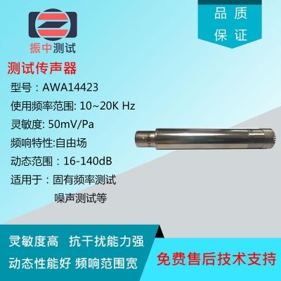 AWA14423 测试传声器