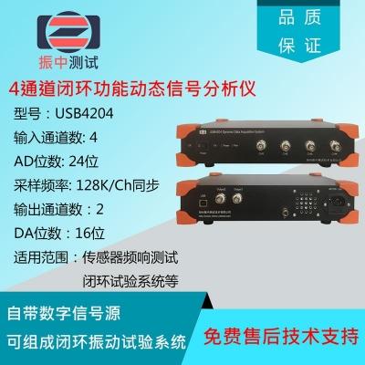 USB4204 多通道信号分析仪(闭环功能)