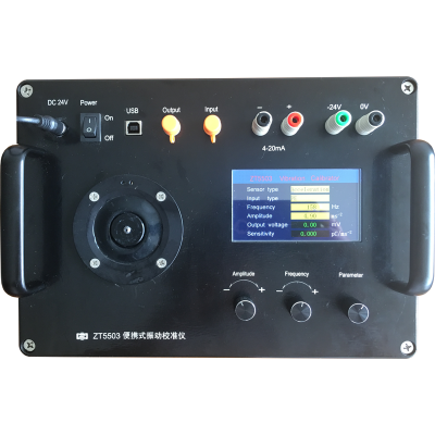 ZT5503便携式振动校准仪