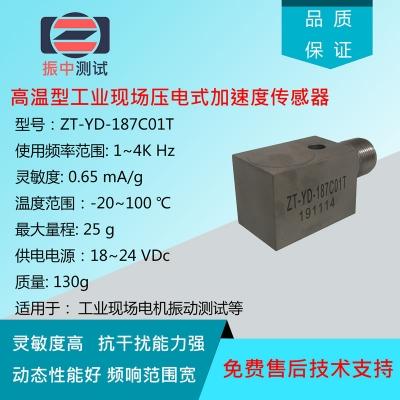 高温型工业现场压电式加速度传感器